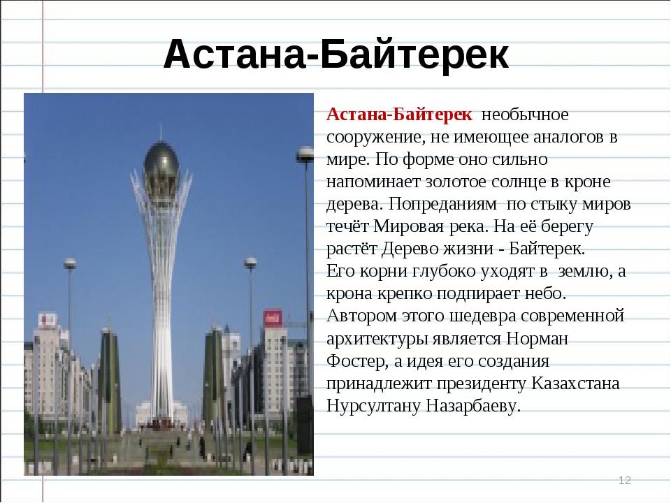 Астана-Байтерек * Астана-Байтерек необычное сооружение, не имеющее аналогов в...