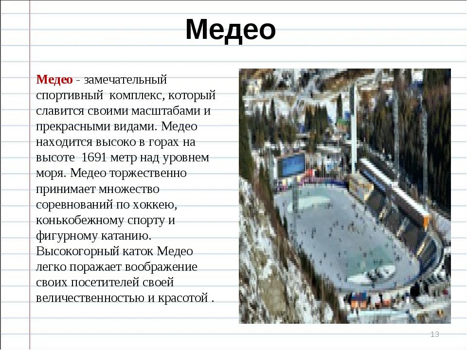 Медео * Медео - замечательный спортивный комплекс, который славится своими ма...