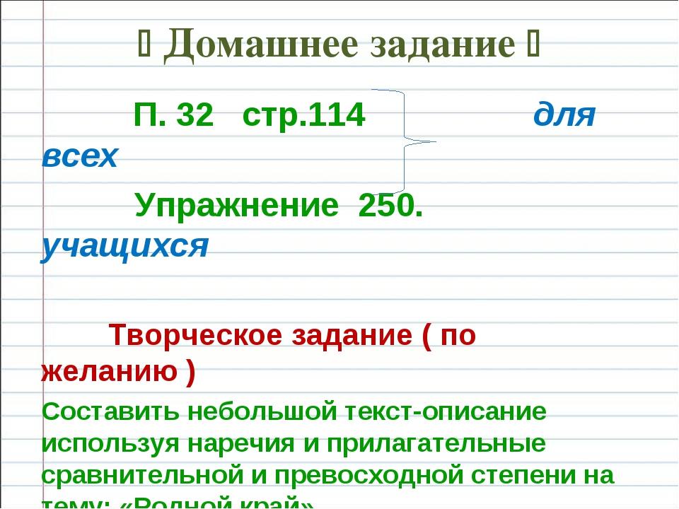  Домашнее задание  П. 32 стр.114 для всех Упражнение 250. учащихся Творческ...