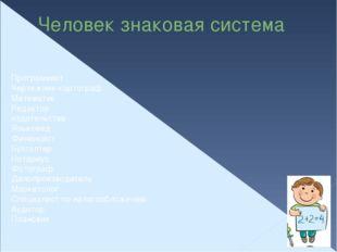 Человек знаковая система Программист Чертежник-картограф Математик Редактор и