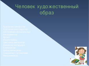 Человек художественный образ Художник-декоратор Художник-реставратор Настройщ
