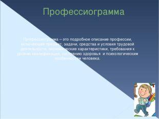 Профессиограмма Профессиограмма – это подробное описание профессии, включающе