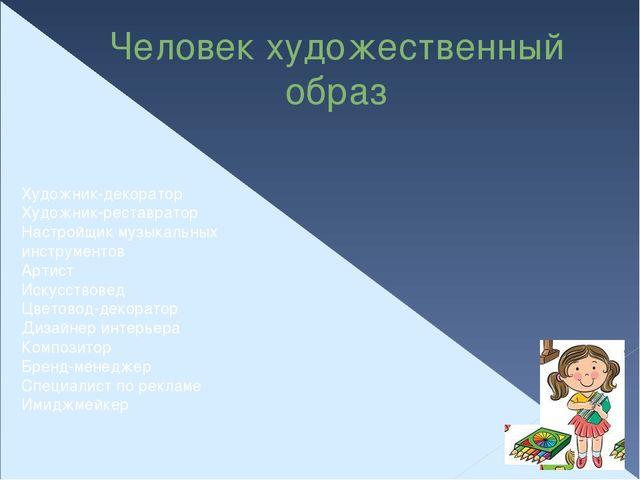 Человек художественный образ Художник-декоратор Художник-реставратор Настройщ...
