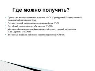 Профессию архитектора можно получить в ОГУ (Оренбургский Государственный Уни