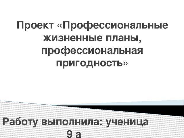 Проект «Профессиональные жизненные планы, профессиональная пригодность» Работ...