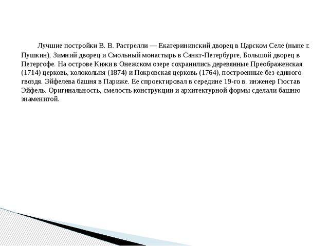 Лучшие постройки В. В. Растрелли — Екатерининский дворец в Царском Селе (нын...