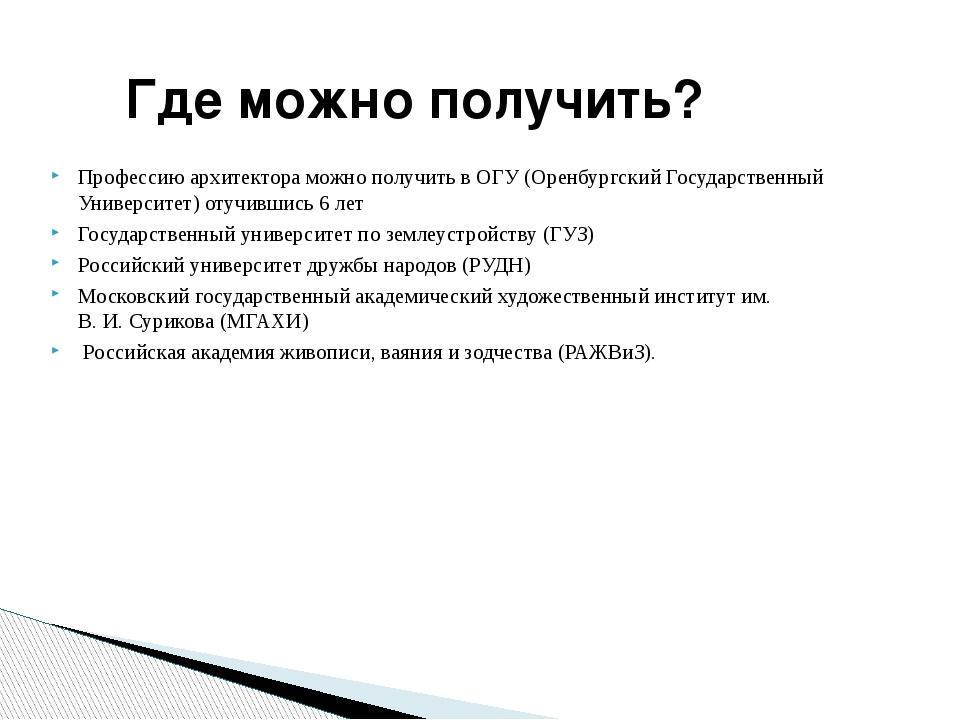 Профессию архитектора можно получить в ОГУ (Оренбургский Государственный Уни...