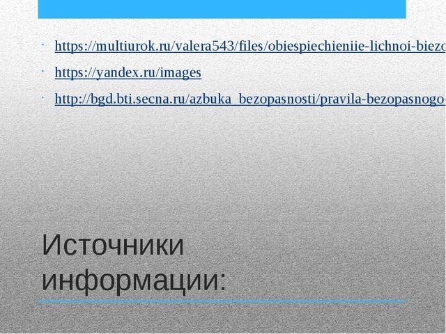 Источники информации: https://multiurok.ru/valera543/files/obiespiechieniie-l...