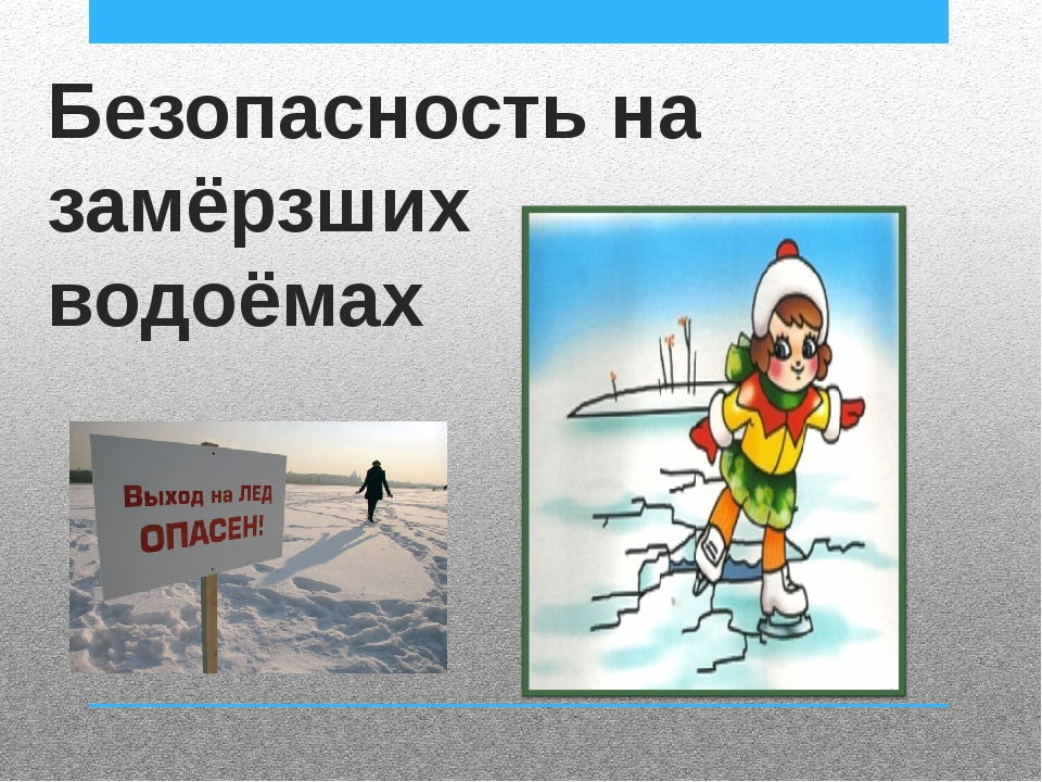 Безопасность на замёрзших водоёмах