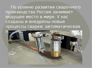 По уровню развития сварочного производства Россия занимает ведущее место в м