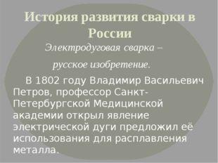 История развития сварки в России Электродуговая сварка – русское изобретение.