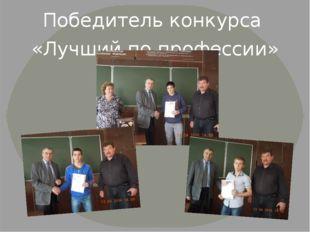 Победитель конкурса «Лучший по профессии»