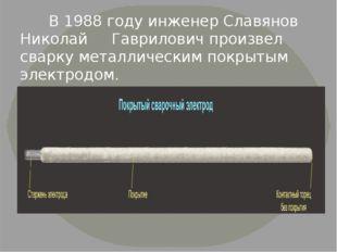 В 1988 году инженер Славянов Николай Гаврилович произвел сварку металлически
