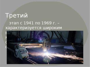 Третий этап с 1941 по 1969 г. – характеризуется широким внедрением новых мех