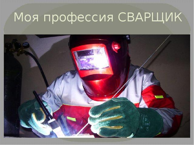 Моя профессия СВАРЩИК