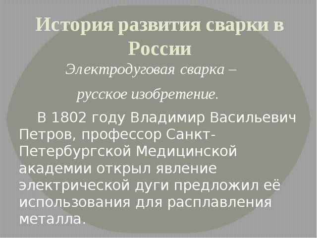 История развития сварки в России Электродуговая сварка – русское изобретение....
