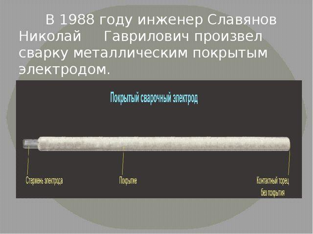 В 1988 году инженер Славянов Николай Гаврилович произвел сварку металлически...