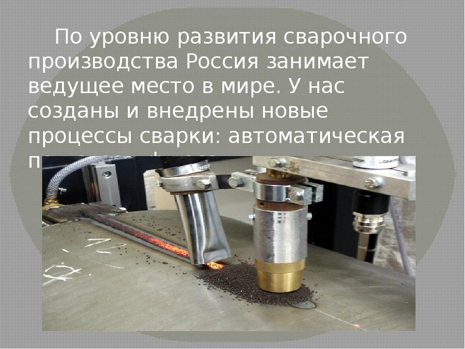 По уровню развития сварочного производства Россия занимает ведущее место в м...