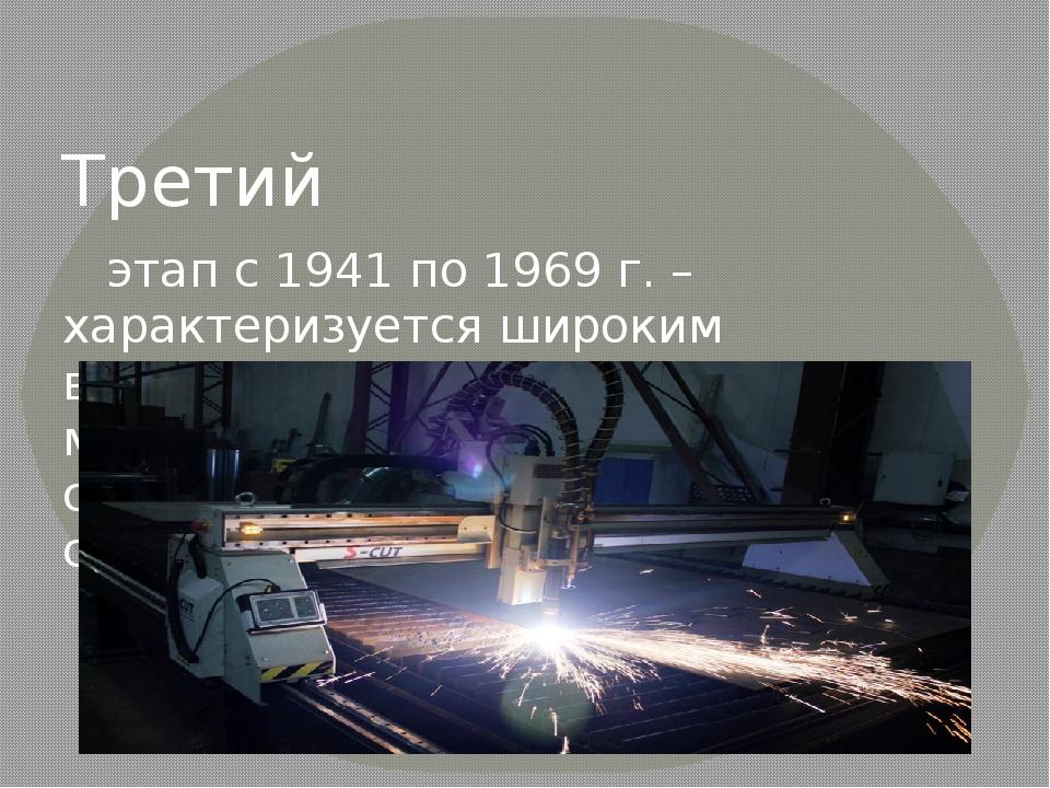 Третий этап с 1941 по 1969 г. – характеризуется широким внедрением новых мех...