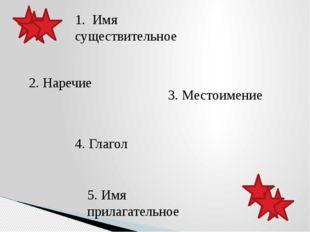 1. Имя существительное 2. Наречие 3. Местоимение 4. Глагол 5. Имя прилагател