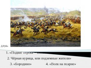 1. «Подвиг отрока – киевлянина и хитрость воеводы» 2. Чёрная курица, или подз