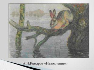 А.Н.Комаров «Наводнение».