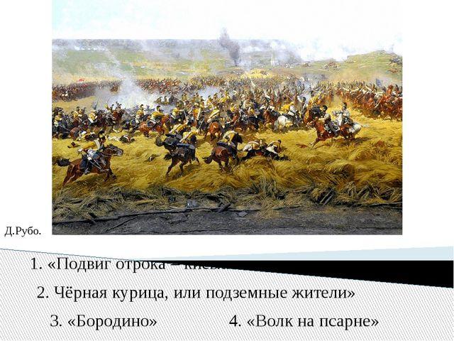 1. «Подвиг отрока – киевлянина и хитрость воеводы» 2. Чёрная курица, или подз...