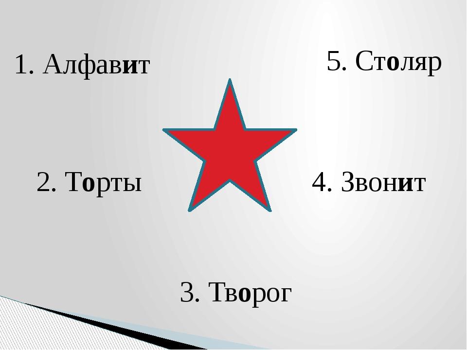 1. Алфавит 2. Торты 3. Творог 5. Столяр 4. Звонит