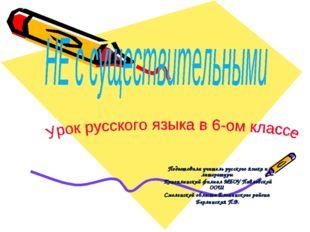 Подготовила учитель русского языка и литературы Коноплинский филиал МБОУ Павл