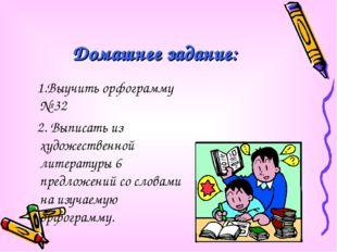 Домашнее задание: 1.Выучить орфограмму № 32 2. Выписать из художественной лит