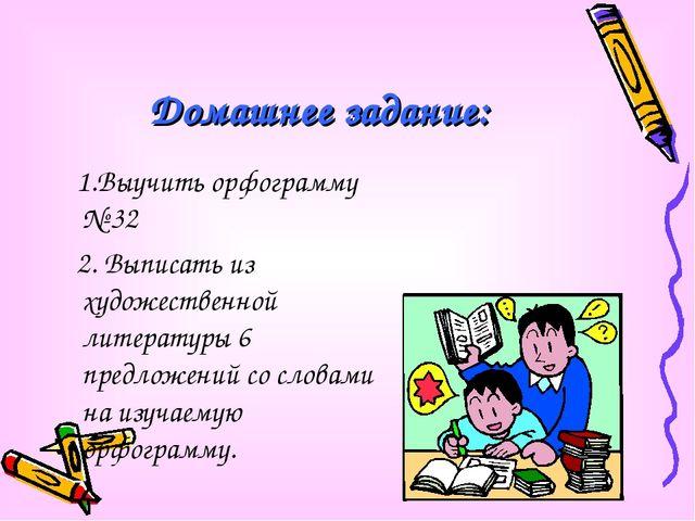 Домашнее задание: 1.Выучить орфограмму № 32 2. Выписать из художественной лит...