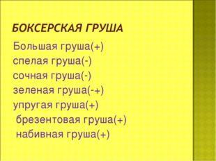 Большая груша(+) спелая груша(-) сочная груша(-) зеленая груша(-+) упругая гр