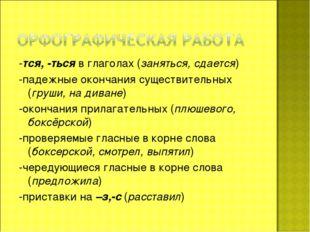 -тся, -ться в глаголах (заняться, сдается) -падежные окончания существительны