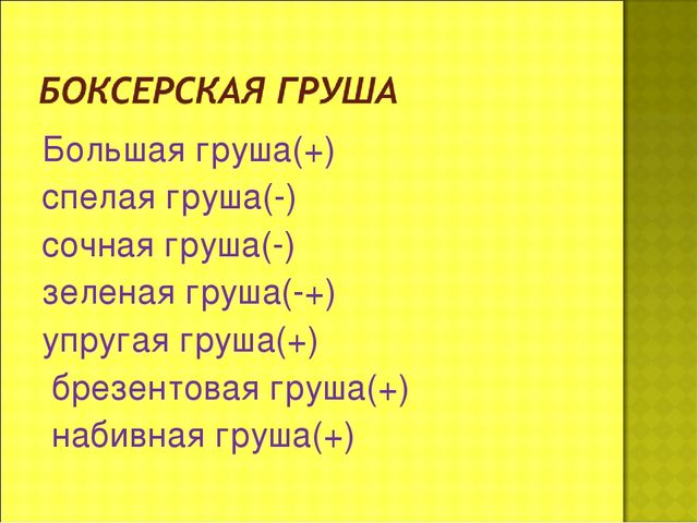 Большая груша(+) спелая груша(-) сочная груша(-) зеленая груша(-+) упругая гр...