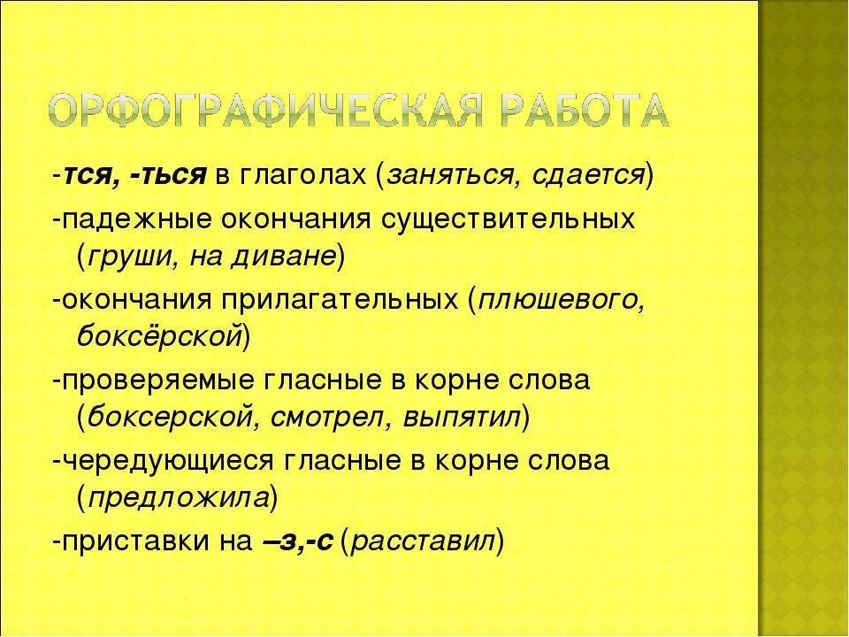 -тся, -ться в глаголах (заняться, сдается) -падежные окончания существительны...
