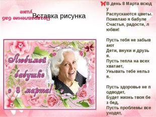 Поздравление бабушке В день 8 Марта всюду Распускаются цветы. Пожелаю я бабул