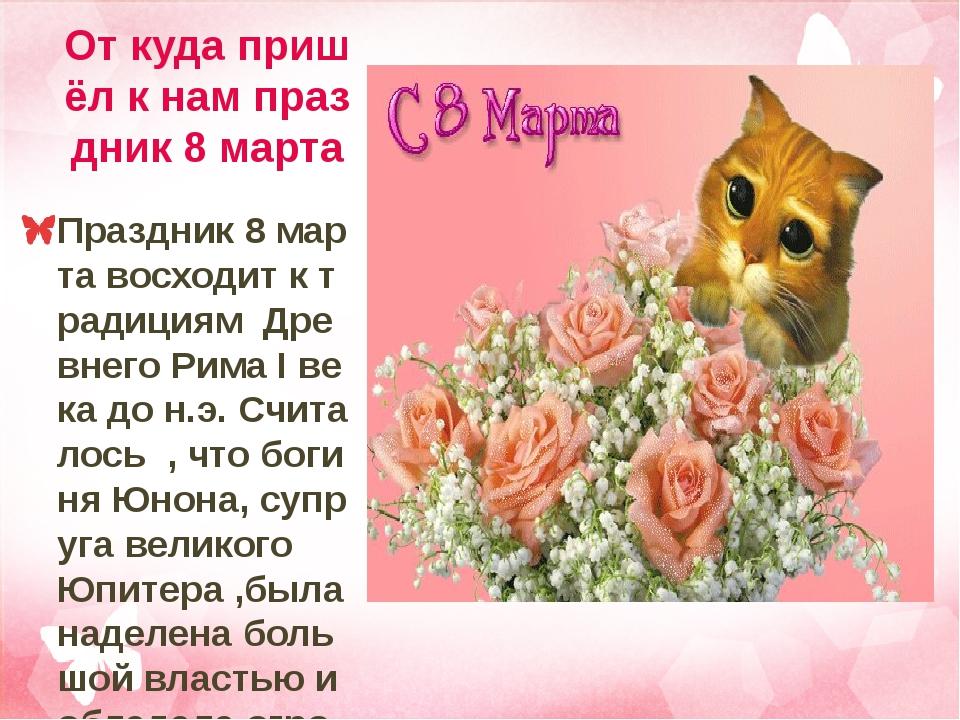 От куда пришёл к нам праздник 8 марта Праздник 8 марта восходит к традициям Д...
