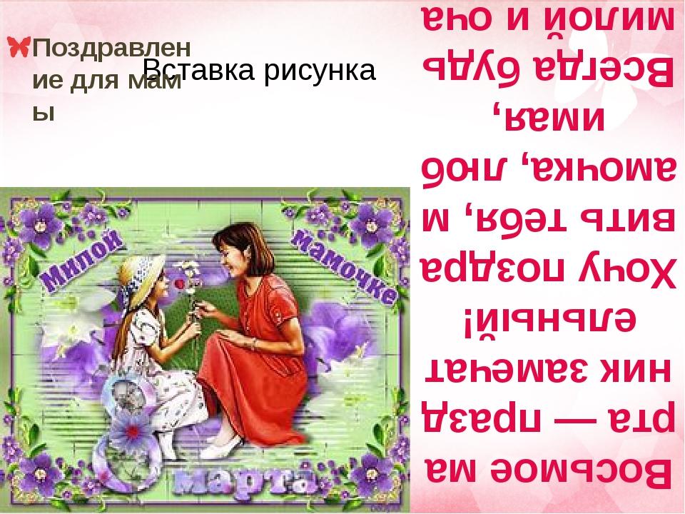 Восьмое марта — праздник замечательный! Хочу поздравить тебя, мамочка, любима...