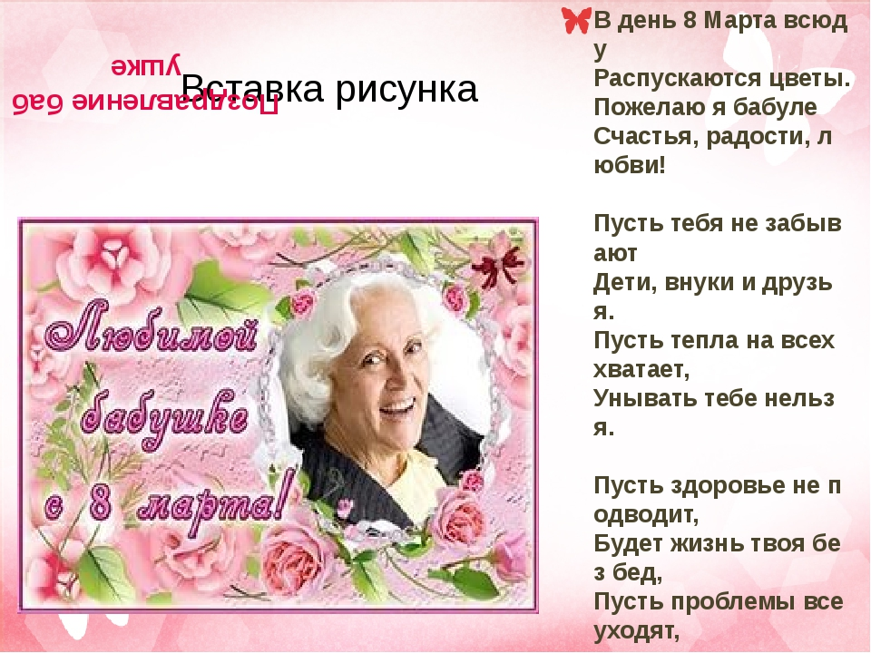 Поздравление бабушке В день 8 Марта всюду Распускаются цветы. Пожелаю я бабул...