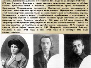 Блокада Ленинграда длилась с 8 сентября 1941 года по 27 января 1944 года — 87