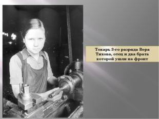Токарь 3-го разряда Вера Тихова, отец и два брата которой ушли на фронт