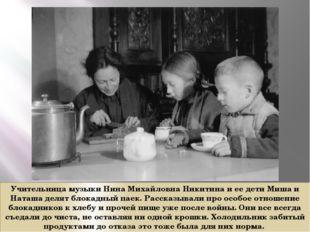 Учительница музыки Нина Михайловна Никитина и ее дети Миша и Наташа делят бло