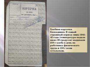 Хлебная карточка блокадника. В самый страшный период зимы 1941-42 года (темпе