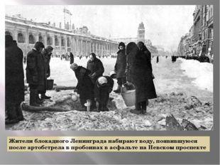 Жители блокадного Ленинграда набирают воду, появившуюся после артобстрела в п