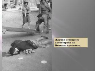 Жертва немецкого артобстрела на Невском проспекте.