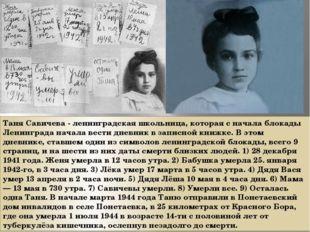 Таня Савичева - ленинградская школьница, которая с начала блокады Ленинграда