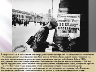 9 августа 1942 г. в блокадном Ленинграде впервые прозвучала 7-я симфония Шост