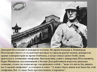 Дмитрий Шостакович в пожарном костюме. Во время блокады в Ленинграде Шостаков