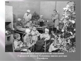 Новый год в хирургическом отделении Городской детской больницы имени доктора