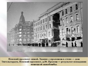 Невский проспект зимой. Здание с проломом в стене — дом Энгельгардта, Невский